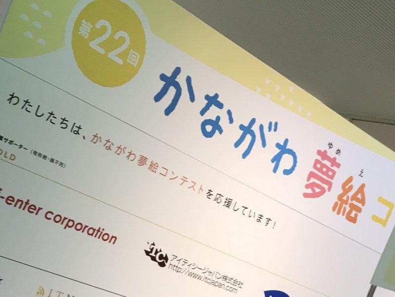 こどもネットミュージアム夢絵コンテスト 第22回表彰式