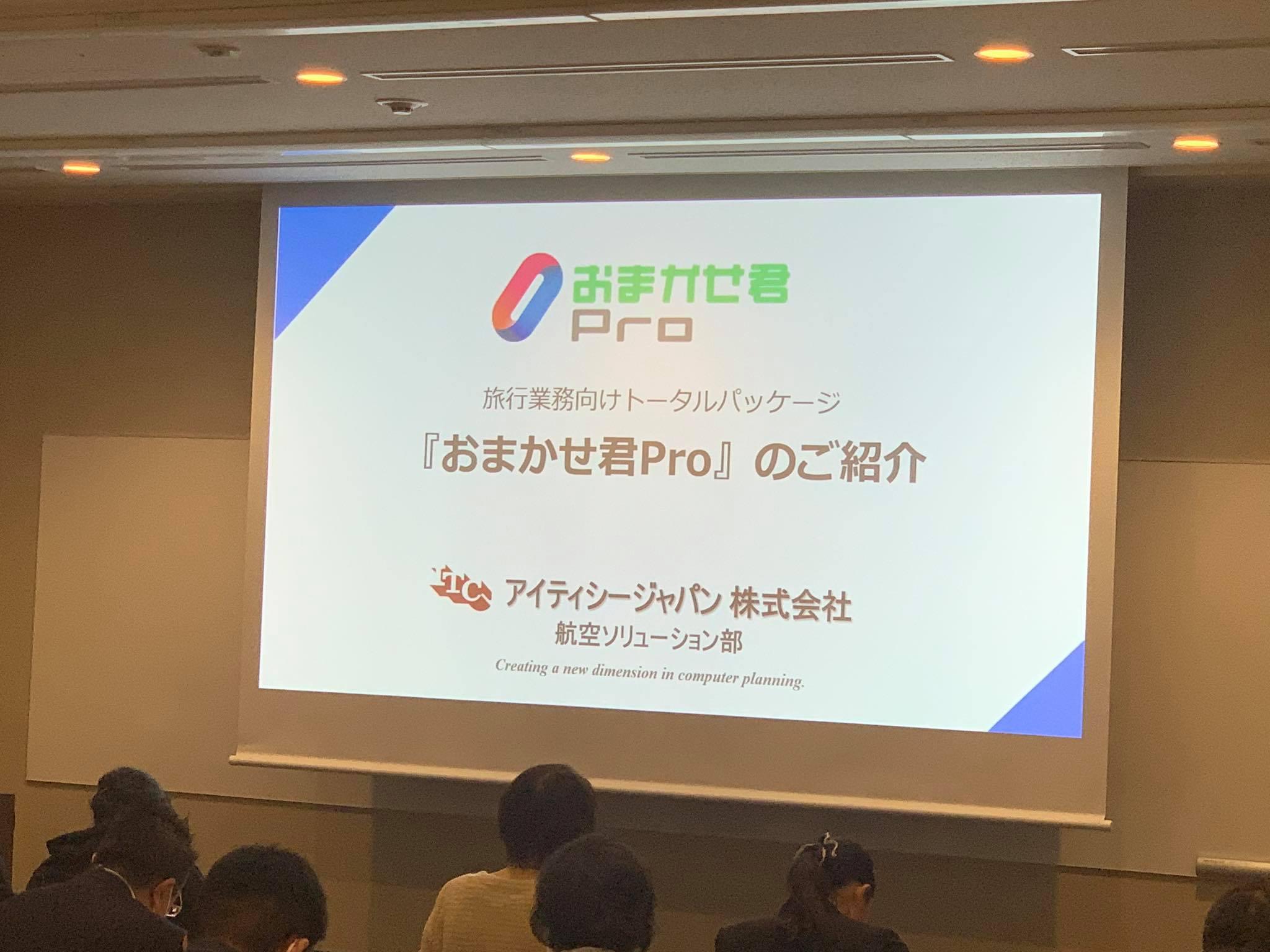 「おまかせ君Pro」がノリカエセミナーで紹介されました。